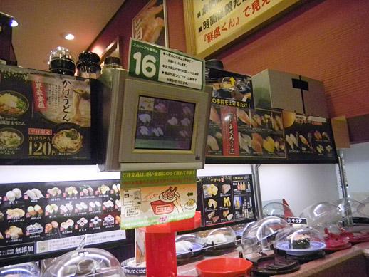 2012-01-22-kura-02.jpg