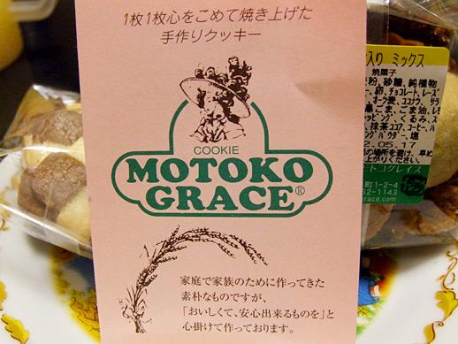 2012-04-24-grace-01.jpg