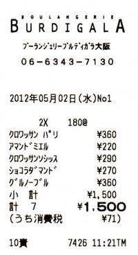 2012-05-02-buru-01.jpg