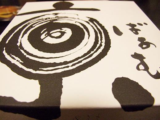 2012-06-21-otabe-01.jpg