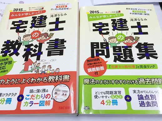 2015-10-19-takken-03.jpg