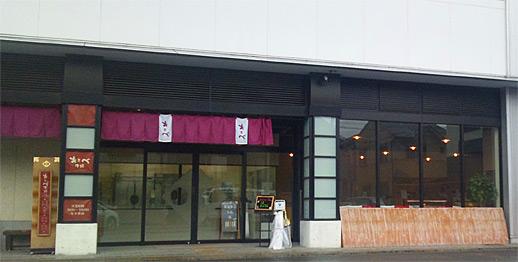 2012-06-19-otabe-02.jpg