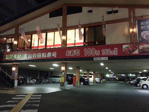 2013-11-14-kaiou-06.jpg