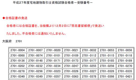 2015-12-02takken-04.jpg